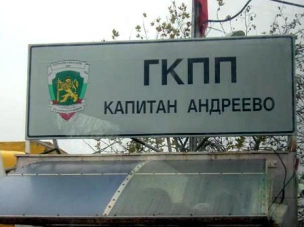 """Фирмите за скрап освободиха """"Капитан Андреево"""""""